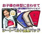 【trentiva】子供用 シートベルトサポーター (ブルー)