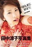 2年半ぶりの田中涼子 写真集『ほんまに好き?』