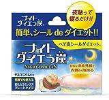 2箱セット!!貼るだけ簡単ダイエット!ヘソ炭シール 「ナイト ダイエっ炭」おへそに貼るだけ、寝てる間にらくらくダイエット