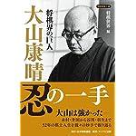 将棋界の巨人 大山康晴忍の一手 (将棋連盟文庫)