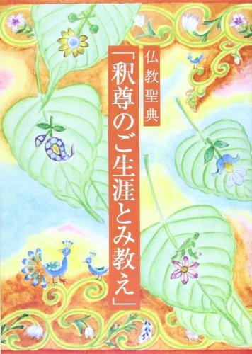 仏教聖典「釈尊のご生涯とみ教え」