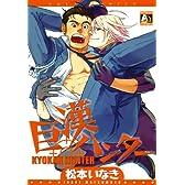 巨漢ハンター (アクアコミックス)