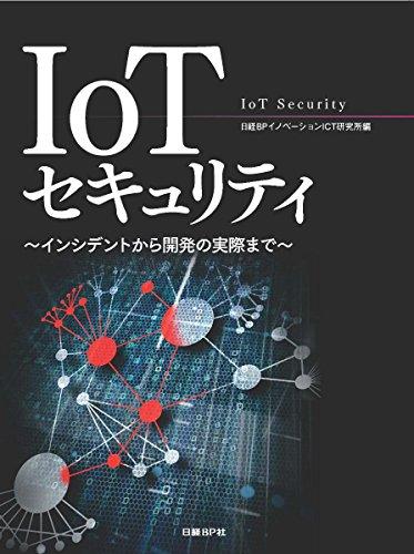 IoTセキュリティ インシデントから開発の実際まで