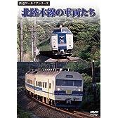 鉄道アーカイブシリーズ 北陸本線の車両たち [DVD]