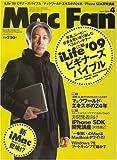 Mac Fan (マックファン) 2009年 04月号 [雑誌]