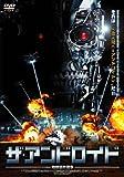 ザ・アンドロイド 地球最終戦争 [DVD]