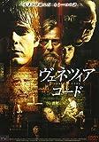 ヴェネツィア・コード [DVD]