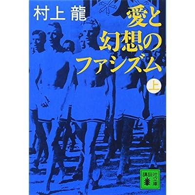 愛と幻想のファシズム(上) (講談社文庫)