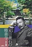 夏目漱石の修善寺