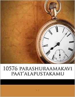 'alapustakamu (Telugu Edition) (Telugu) Paperback – August 15, 2011