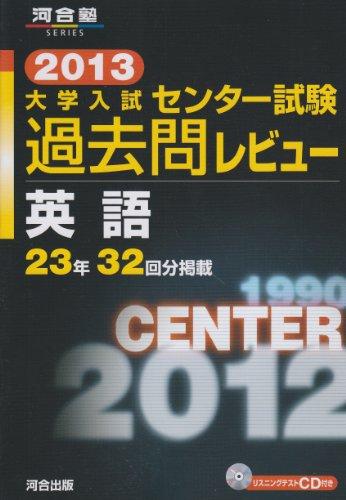 大学入試センター試験過去問レビュー英語 2013 (河合塾シリーズ)