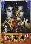 陰陽師 [DVD]
