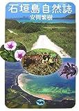石垣島自然誌