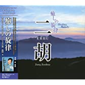 癒しの旋律 二胡/CD3枚組