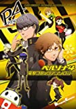 ペルソナ4電撃コミックアンソロジー (電撃コミックス EX)