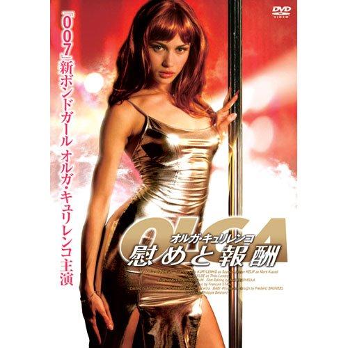 慰めと報酬 LBXG-202 [DVD]