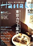 Hanako (ハナコ) 2008年 8/14号 [雑誌]