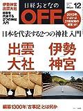 日経おとなの OFF (オフ) 2012年 12月号 [雑誌]
