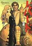 未来放浪ガルディーン外伝(2) 大ハード。<未来放浪ガルディーン> (角川スニーカー文庫)