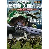 最前線 沖縄・尖閣 完全分析 自衛隊・アメリカ軍全戦力 (ホビージャパンMOOK 463)