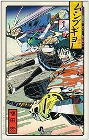 ムシブギョー 蟲奉行 1 (少年サンデーコミックス)