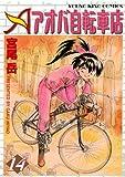 アオバ自転車店 14巻 (ヤングキングコミックス)