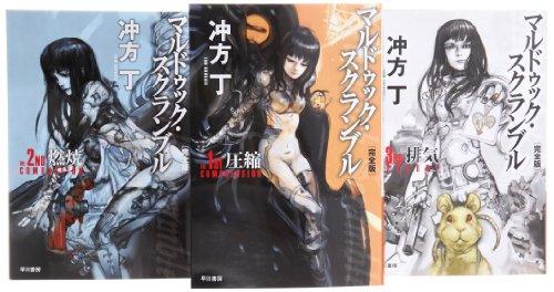 マルドゥック・スクランブル 文庫 全3巻 完結セット