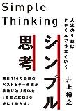 シンプル思考/人生の9割はPDCAでうまくいく -