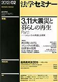 法学セミナー 2012年 02月号 [雑誌]