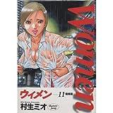 Women v.11 婚姻届 (ヤングジャンプコミックス)