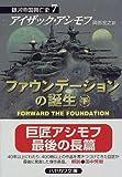 ファウンデーションの誕生(下)―銀河帝国興亡史〈7〉 (ハヤカワ文庫SF)