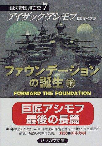 ファウンデーションの誕生(下)—銀河帝国興亡史〈7〉 (ハヤカワ文庫SF)