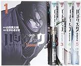 バジリスク 甲賀忍法帖 コミック 全5巻 完結セット (ヤンマガKC)