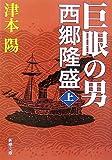 巨眼の男 西郷隆盛〈上〉 (新潮文庫)