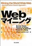 Webマイニング