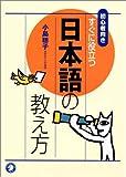 初心者向き すぐに役立つ日本語の教え方