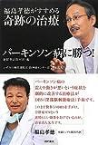 パーキンソン病に勝つ! ~福島孝徳がすすめる奇跡の治療