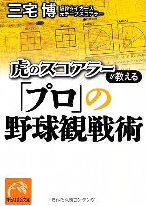 虎のスコアラーが教える「プロ」の野球観戦術 (祥伝社黄金文庫)