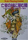 亡者の村に潜む闇—ソード・ワールドRPGリプレイ集 バブリーズ編〈3〉 (富士見ドラゴンブック)(清松 みゆき/グループSNE)