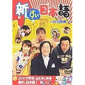 新すぃ日本語 [DVD]