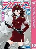 デカワンコ 10 (クイーンズコミックスDIGITAL)