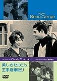 美しきセルジュ/王手飛車取り [DVD]