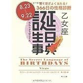 誕生日事典 乙女座 (角川文庫)