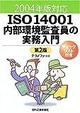 ISO14001内部環境監査員の実務入門―2004年版対応