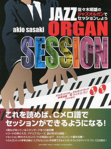 Am playing trying to session with Sasaki, Akio Jazz organ & 2 minus CDs dated!