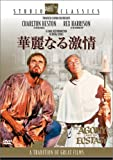 華麗なる激情 [DVD]