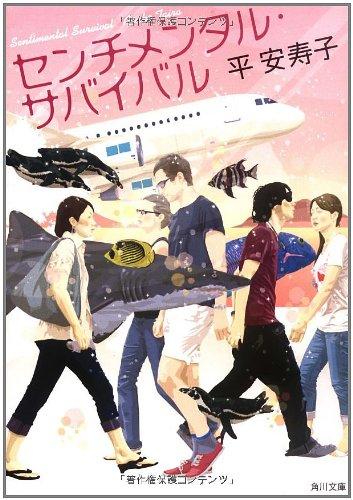 平安寿子の本