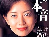 ニュースキャスターの本音 (小学館文庫)