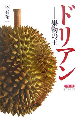 カラー版 ドリアン—果物の王 (中公新書) -