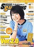 サッカーゲームキング 2015年 06 月号 [雑誌]